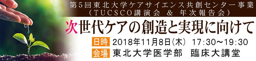2018年11月8日 第5回講演会